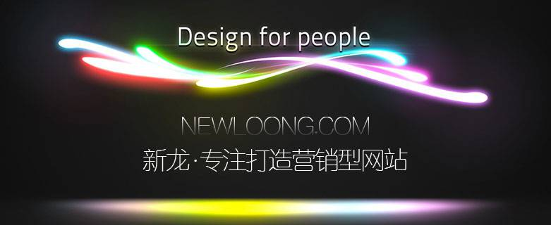 营销型网站策划建设