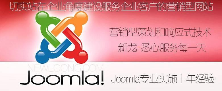 Joomla建站营销型网站策划建设