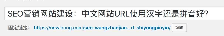 SEO营销网站建设:中文网站URL使用汉字还是拼音好?