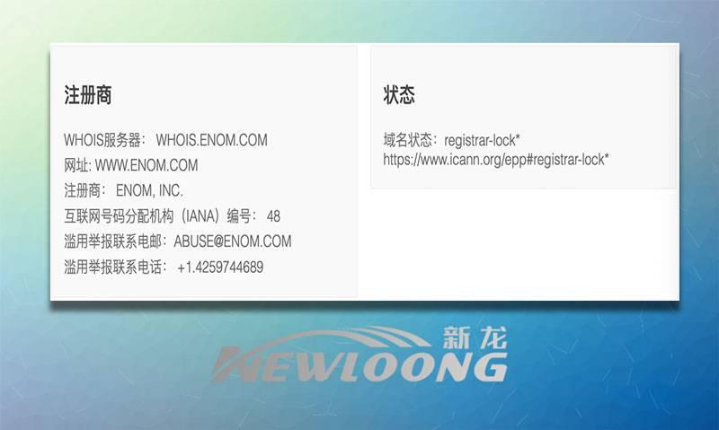 为什么查询不到域名注册人信息?-深圳市新龙资讯有限公司原创