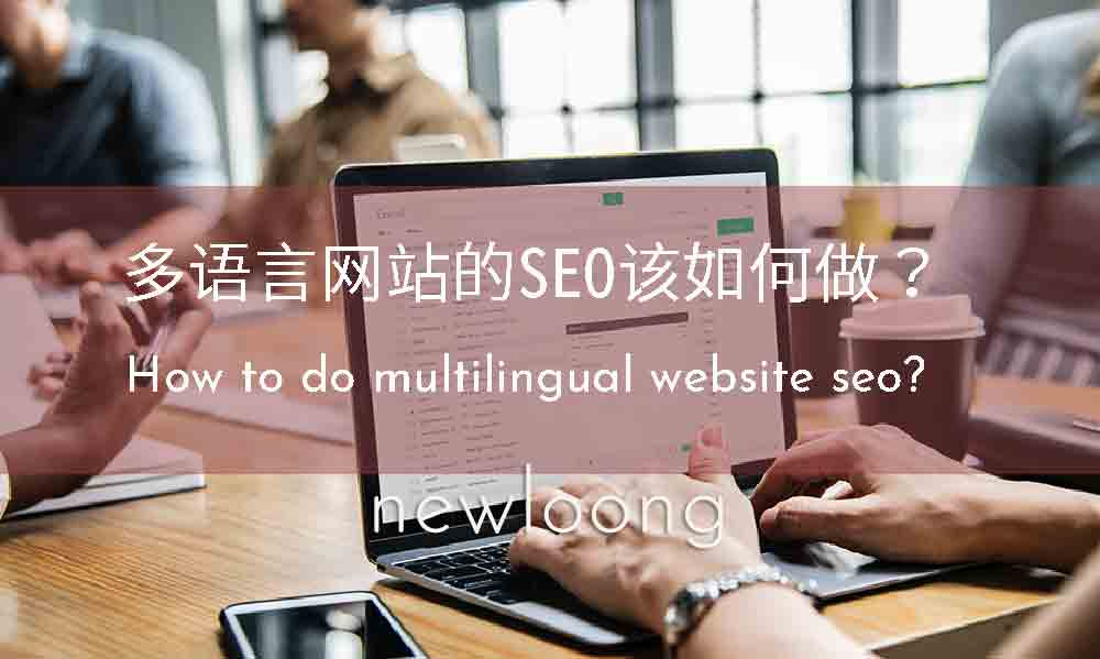 多语言网站的SEO该如何做?